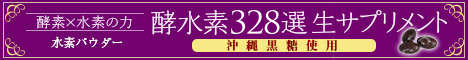 こう水素328生サプリメント
