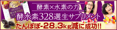 生サプリメント【酵水素328選】 初回商品購入