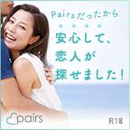 pairs3
