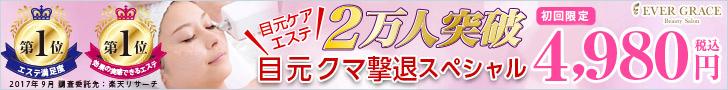 目元スペシャルコース