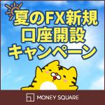 外国為替取引【マネースクウェア・ジャパン】 新規取引完了