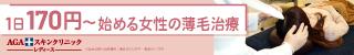 東京ビューティークリニック キャンペーン