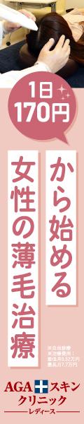 東京ビューティークリニック2