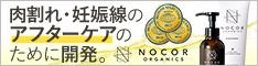 妊娠線・肉割れ・セルライトに「ノコア アフタートリートメントクリーム」 初回商品購入