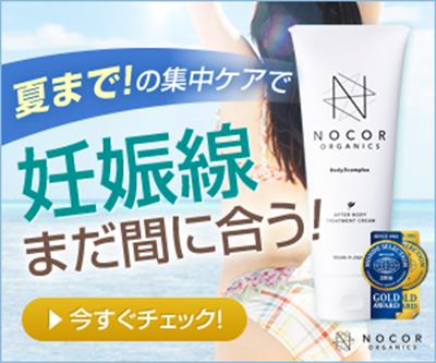 夏用ノコア