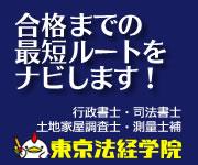 法律系資格取得のための講座・書籍・教材ショップ東京法経学院