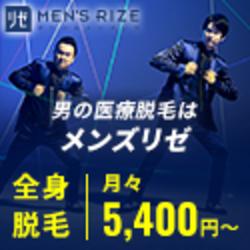男性医療レーザー脱毛【東京アールズクリニック】来院促進プロモーション