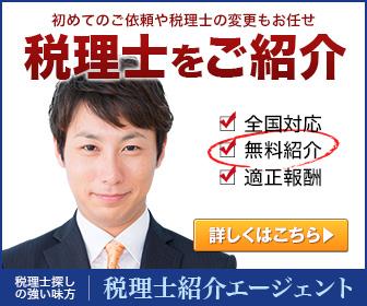 税理士探しの強い味方 税理士紹介エージェント