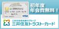三井住友トラスト・カード株式会社 新規クラシックカード発行