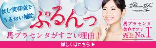 サプリメント【プラセンタファイン】