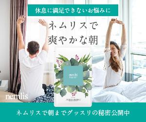 【ネムリス-nemlis】 商品モニター
