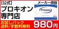 滋養強壮精力剤【プロキオン】 商品購入