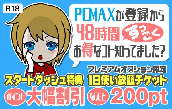 PCMAX(R-18)登録特典