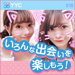 【YYC】1000万人の出会い(iOS専用)