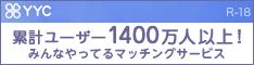 【YYC】1000万人の出会い(Android専用)
