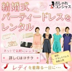 おしゃれコンシャス 結婚式二次会ドレスレンタル 八尾駅(八尾市)