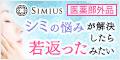 薬用美白化粧品SIMIUS 【Grace & Lucere】 ホワイトニング リフトケアジェル 商材新規購入