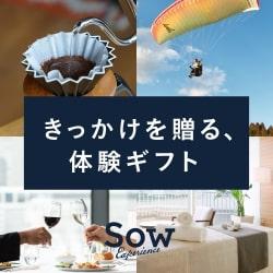 【Sow Experience(ソウエクスペリエンス)】 体験ギフト購入