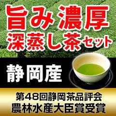 掛川茶セット