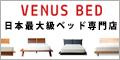 ベッド通販店 THE BED ROOM 販売促進