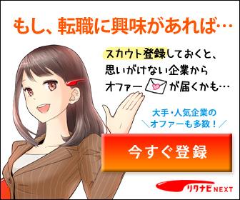 リクナビNEXT ネクス子