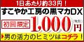 【マカDX】 初回購入