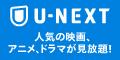 ビデオオンデマンドで動画を見るなら【U-NEXT(ユーネクスト)】31日間無料トライアルお申込み