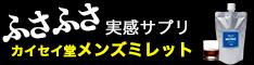 【特許申請中】『太っ髪プログラム』育毛サプリ【メンズミレット】販売プロモーション