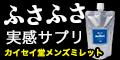 【特許申請中】『太っ髪プログラム』育毛サプリ【メンズミレット】販売