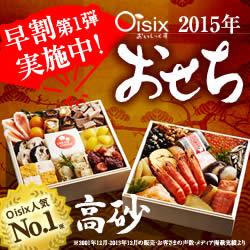 Oisix産直おとりよせ市場