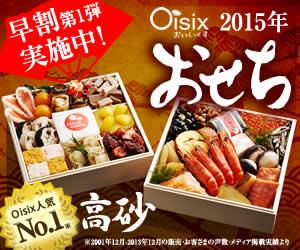 Oisix(オイシックス)のおせち通販予約