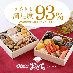 Oisix産直おとりよせ市場 商品購入