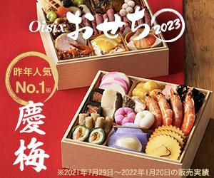 【oisix】(おいしっくす)おせち購入