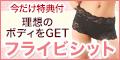 武田静加さんも愛用・推奨の骨盤矯正ショーツ「フライビシット」