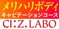 シーラボを開発した美容皮膚科プロデュースのメディカルエステ「シーズラボ」 来店