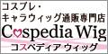 高品質コスプレキャラウィッグ専門店【Cospedia Wig】-コスぺディアウィッグ- 新規顧客商品購入