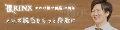 アフィB独占!メンズ脱毛専門店【RINX -リンクス-】 来院