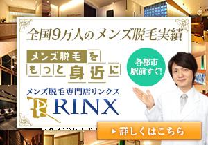 メンズ脱毛RINX
