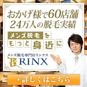 メンズ脱毛専門店【RINX -リンクス-】 来院