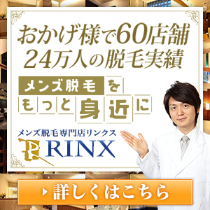 RINX名古屋メンズ脱毛