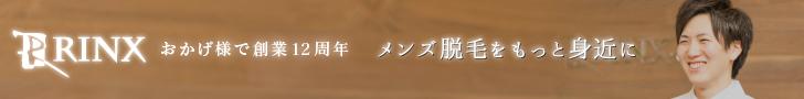MEN'S chou chou(シュシュ)