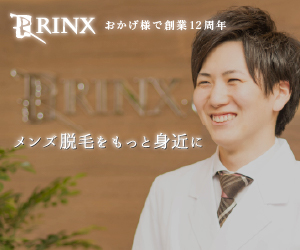 RINX 永久脱毛