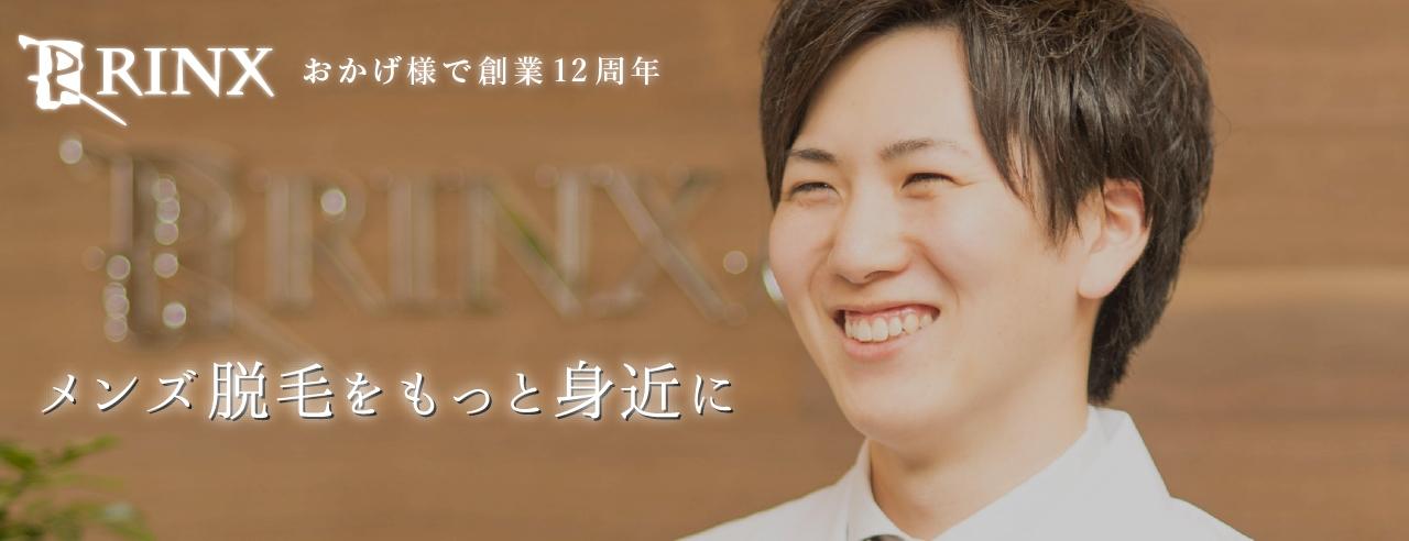 RINX(リンクス)の光脱毛は、痛くないだけでは無く、