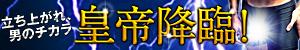 シトルリン・クラチャイダム・マカ配合の精力サプリメント【マカエンペラー】