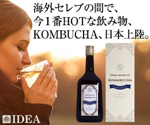 KOMBUCHA(コンブチャ) - 下都賀郡野木町
