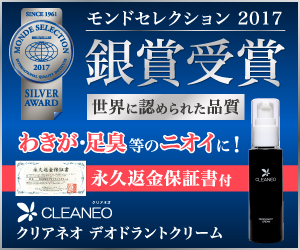 モンドセレクション銀賞受賞 クリアネオクリーム