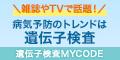 遺伝子検査サービス【MYCODE】