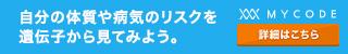遺伝子検査サービス「MYCODE」