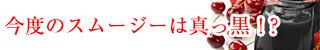 【ブラックチェリースムージー