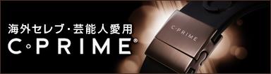 C‐PRIME(シープライム)